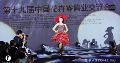 Kunming Floral Fashion Show 2019, China [VIDEO]